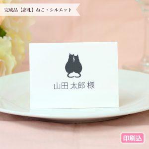 結婚式 席札 猫 シンプル