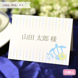 席札 ホヌ 結婚式 夏婚
