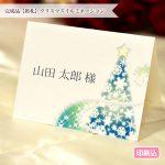 キラキラとクリスマスツリーにイルミネーションが光るオリジナルの席札