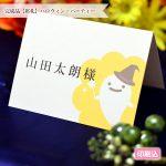 完成品【席札】ハロウィン・パーティー(1名様分)
