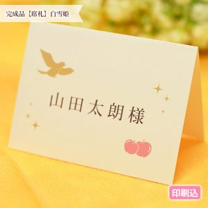 席札 白雪姫 結婚式 プリンセス