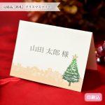 街並みとクリスマスツリーがデザインされた完成品の席札です