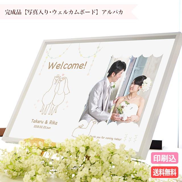 好きな写真が入れられるアルパカ好きさんの結婚式に飾りたいウェルカムボード