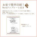 手作り【招待状キット】アリスクラフト 1部から買える結婚式の招待状