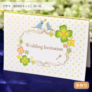 招待状 結婚式 青い鳥 動物