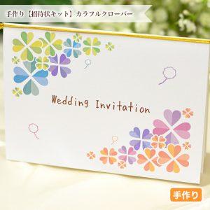 招待状 カラフル クローバー 手作り 結婚式