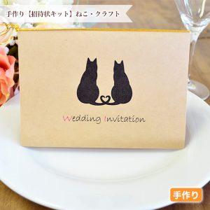 招待状キット 結婚式 猫 シンプル