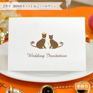 招待状 ハロウィン 猫 シンプル