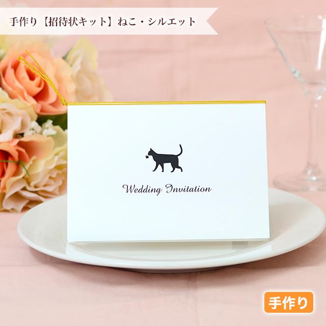 猫のシルエットデザインがシンプルで可愛い招待状