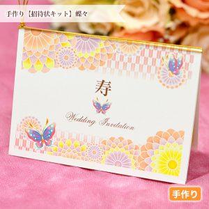 蝶々 春挙式 招待状 手作り