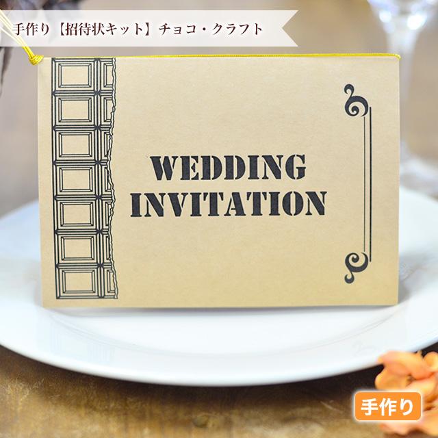 チョコ菓子風デザインの結婚式招待状