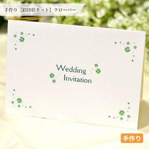 招待状 手作り 春 結婚式