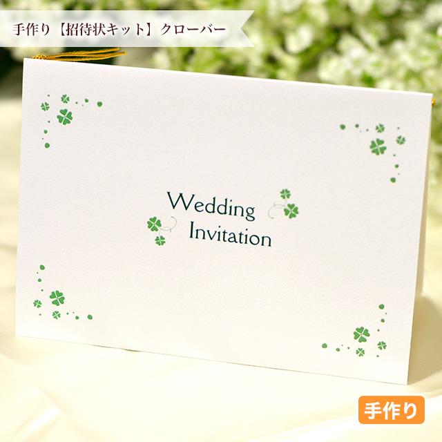 幸せいっぱい四葉のクローバーがデザインされた春らしい結婚式の招待状
