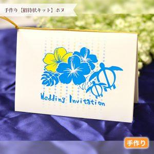 招待状 手作り 結婚式 海 ホヌ