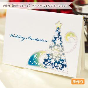 手作り 招待状 クリスマス ウェディング