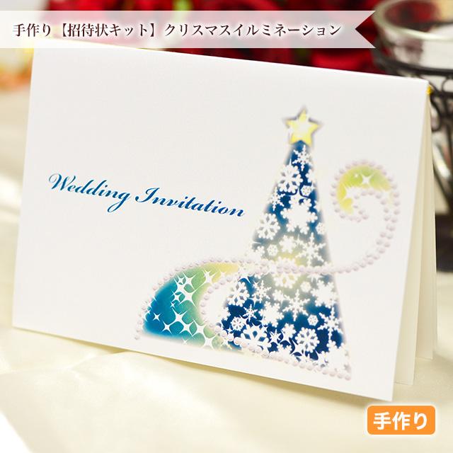 きらきらしたクリスマスツリーにブルーのグラデーションがよく合う大人っぽいデザインの招待状です
