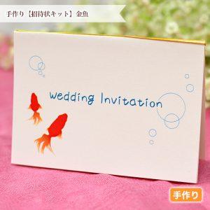 金魚 招待状 手作り 結婚式