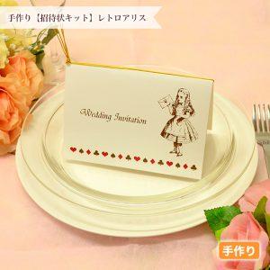 招待状 手作り 結婚式 アリス