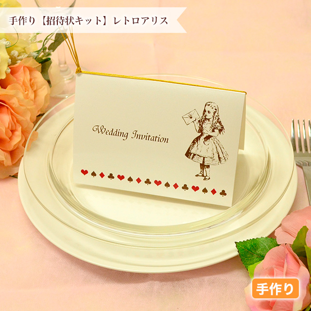 アリスがテーマの結婚式に!手作り【招待状キット】レトロアリス