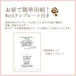 手作り【招待状キット】とり 1部から買える結婚式の招待状