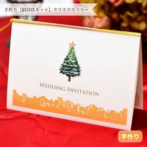 招待状 手作りキット 結婚式 クリスマス
