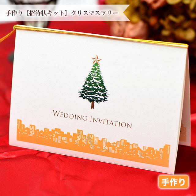雪が乗ったグリーンのクリスマスツリーと街並みのシルエットが素敵な結婚式招待状