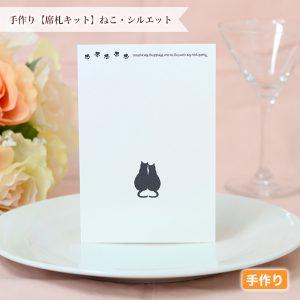 席札 手作り 結婚式 猫 白黒
