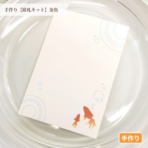 夏 席札 金魚 お祭り 結婚式