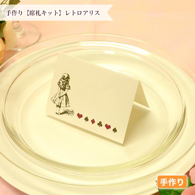 自分で作れるアリスの席札