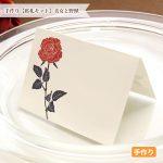 美女と野獣の薔薇デザイン!手作り席札キット