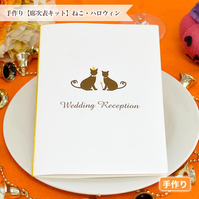 猫好きさん、ハロウィンシーズン結婚式に使いたい手作りの席次表