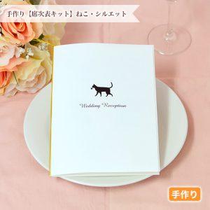 席次表 手作り 結婚式 猫