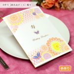 白のラメ入り高級紙に、和風な花柄と可憐に舞う蝶々がデザインされた手作り席次表キットです