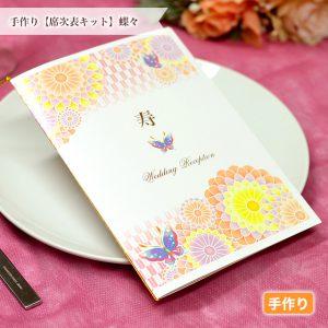 結婚式 手作り 席次表 蝶々 春