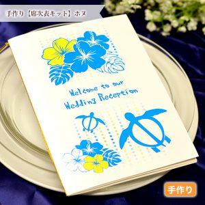 ウミガメ 海 席次表 結婚式