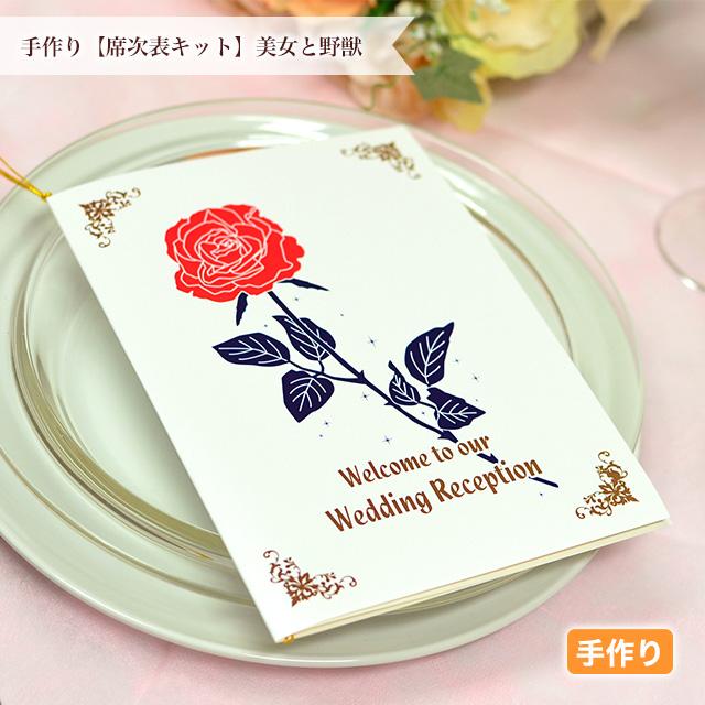 プリンセスウェディングに!薔薇が印象的な美女と野獣デザインの結婚式手作り席次表