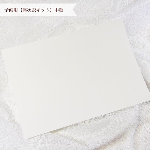 結婚式席次表の手作り用中紙 ラメの入った高級紙