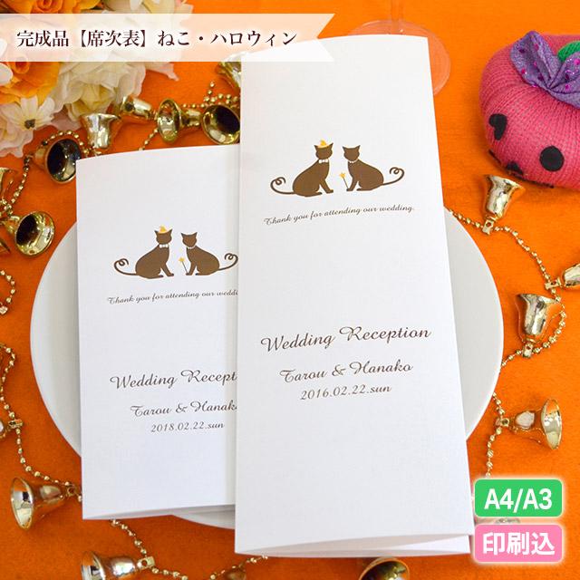 ハロウィンウェディングに!猫好きなお二人にオススメの印刷済み席次表