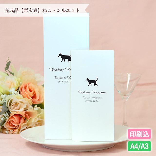 お花をくわえて新婦を迎えにいく新郎猫。猫のシルエットデザインがシンプルでオシャレな席次表。印刷込みでサイズも選べます