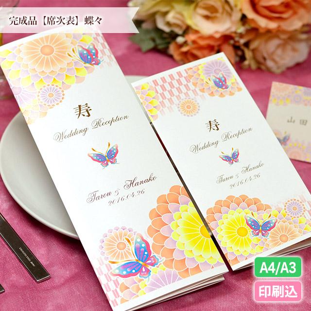 和風な花柄と、可憐に舞う蝶々がデザインされた結婚式の席次表