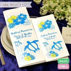 ホヌ 席次表 海 夏 結婚式