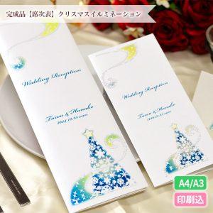 席次表 クリスマス イルミネーション 結婚式