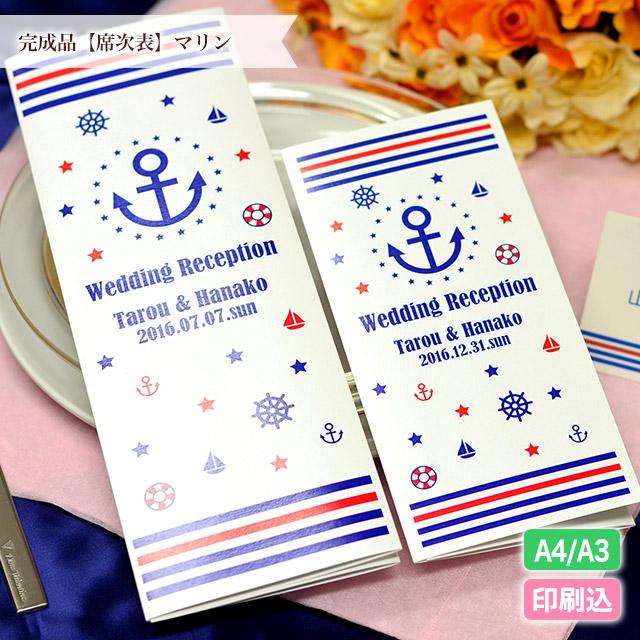 オシャレなマリンデザインの結婚式席次表