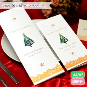 クリスマスウェディング 席次表 結婚式 オリジナル