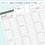オプション・完成品【手書き原稿の方】席次表データ作成