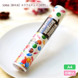 tsutsu_colorful
