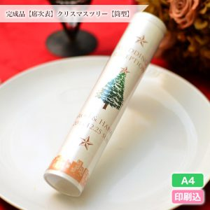 tsutsu_tree