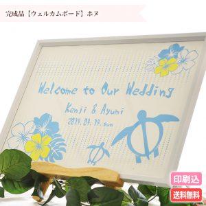 ウェルカムボード 結婚式 ホヌ