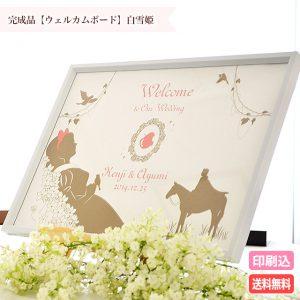 オリジナル ウェルカムボード 白雪姫 結婚式