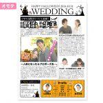 ハロウィン 結婚式 ブライダル新聞